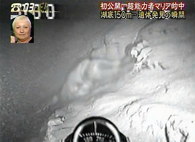 遺体発見時の水中カメラの様子